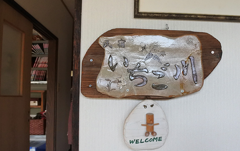 黒島・大里の手作り上手な義昭さんの看板が迎えてくれます